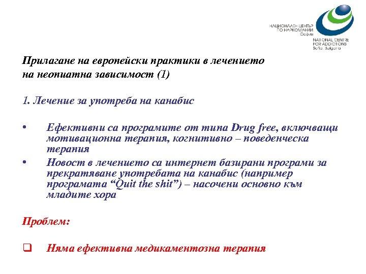 Прилагане на европейски практики в лечението на неопиатна зависимост (1) 1. Лечение за употреба
