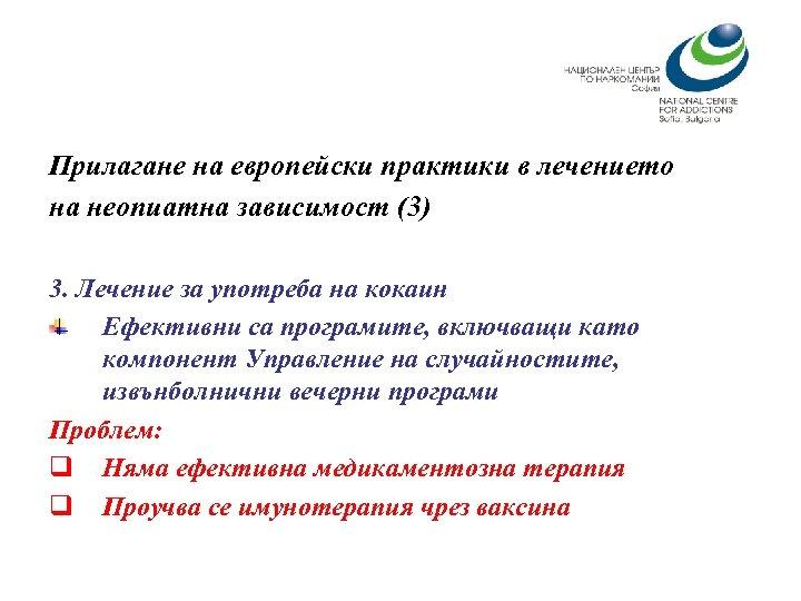 Прилагане на европейски практики в лечението на неопиатна зависимост (3) 3. Лечение за употреба