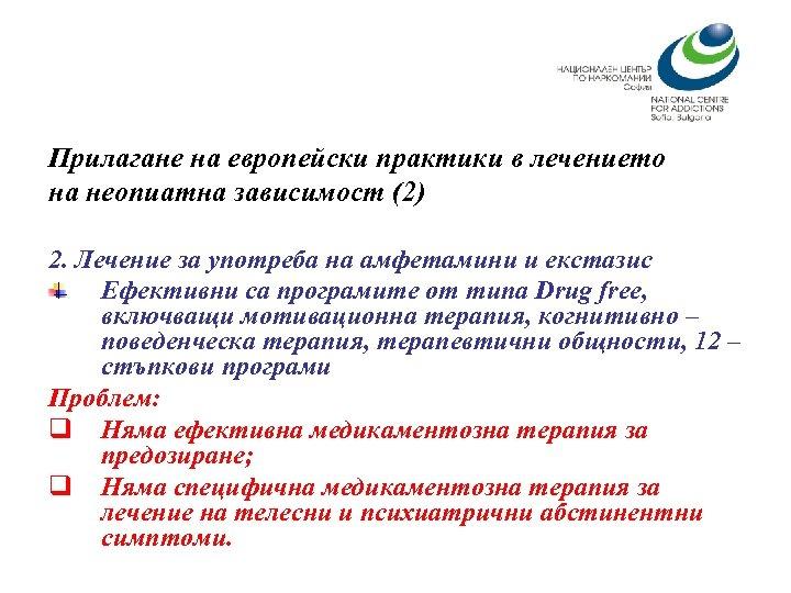 Прилагане на европейски практики в лечението на неопиатна зависимост (2) 2. Лечение за употреба