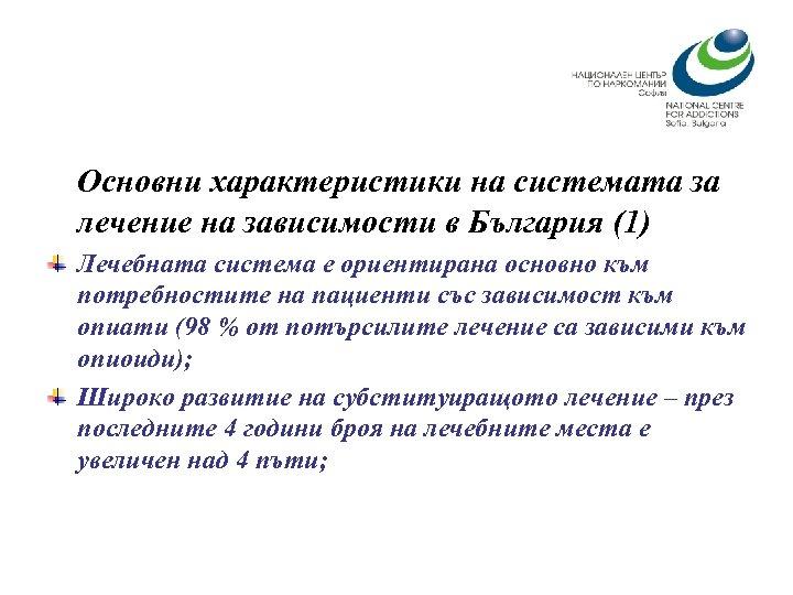 Основни характеристики на системата за лечение на зависимости в България (1) Лечебната система е