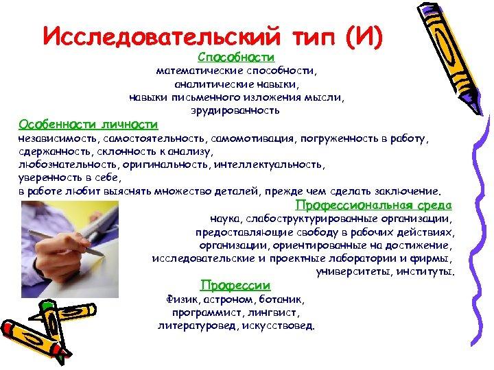 Исследовательский тип (И) Способности математические способности, аналитические навыки, навыки письменного изложения мысли, эрудированность Особенности