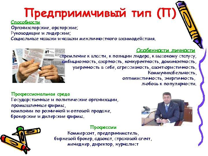 Предприимчивый тип (П) Способности Организаторские, ораторские; Руководящие и лидерские; Социальные навыки и навыки межличностного