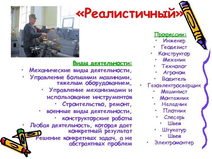 «Реалистичный» Виды деятельности: • Механические виды деятельности, • Управление большими машинами, тяжелым оборудованием,