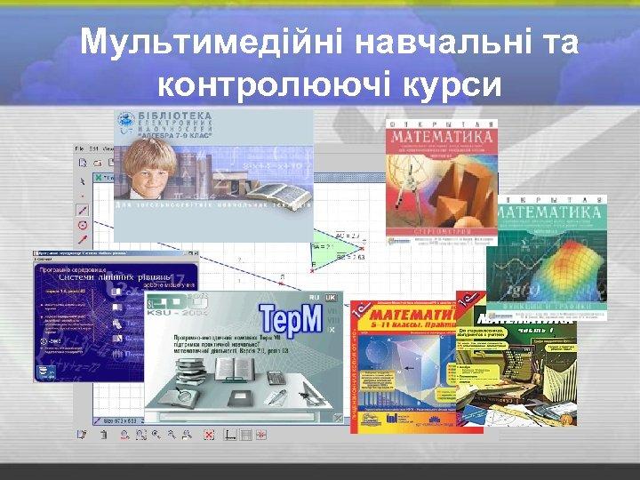 Мультимедійні навчальні та контролюючі курси