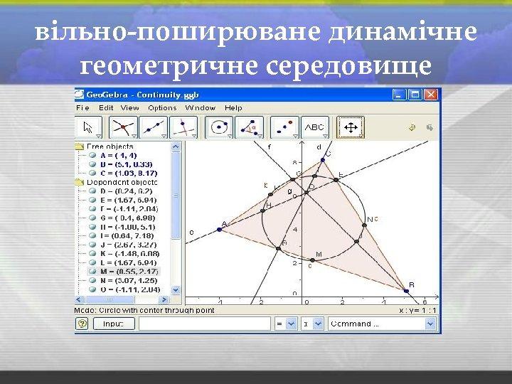 вільно-поширюване динамічне геометричне середовище