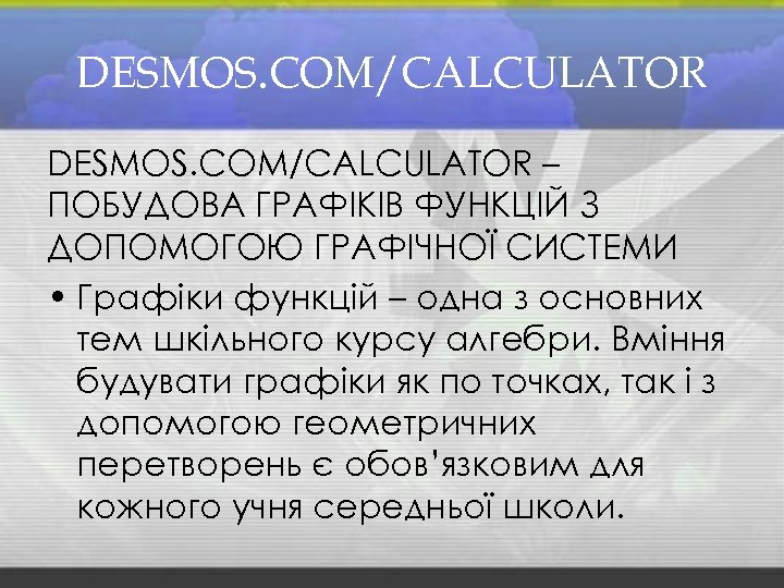 DESMOS. COM/CALCULATOR – ПОБУДОВА ГРАФІКІВ ФУНКЦІЙ З ДОПОМОГОЮ ГРАФІЧНОЇ СИСТЕМИ • Графіки функцій –