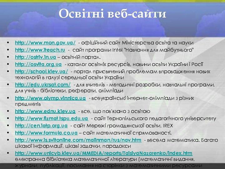 Освітні веб-сайти • • • • http: //www. mon. gov. ua/ - офіційний сайт