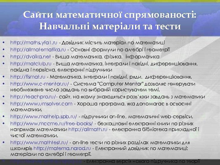Сайти математичної спрямованості: Навчальні матеріали та тести • • • http: //maths. yfa 1.