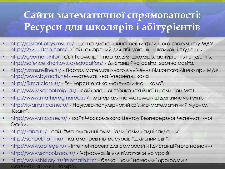 Сайти математичної спрямованості: Ресурси для школярів і абітурієнтів • • • • http: //distant.