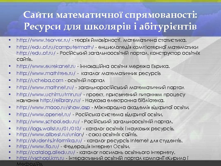 Сайти математичної спрямованості: Ресурси для школярів і абітурієнтів • • • • http: //www.