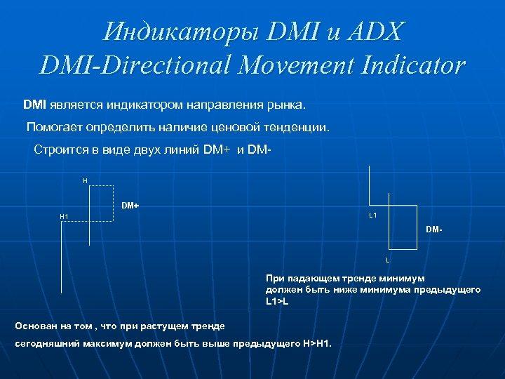 Индикаторы DMI и ADX DMI-Directional Movement Indicator DMI является индикатором направления рынка. Помогает определить