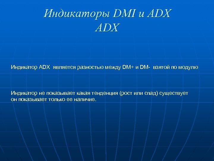 Индикаторы DMI и ADX Индикатор ADX является разностью между DM+ и DM- взятой по