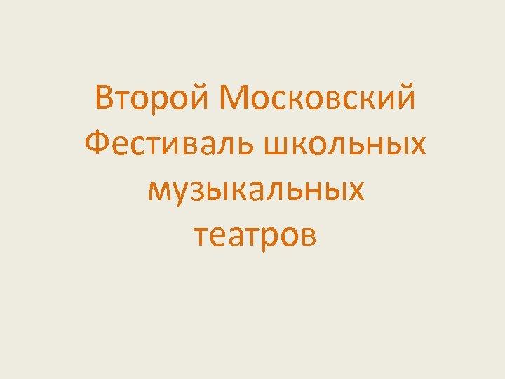 Второй Московский Фестиваль школьных музыкальных театров