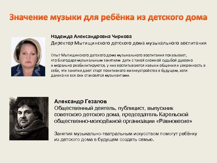 Значение музыки для ребёнка из детского дома Надежда Александровна Чиркова Директор Мытищинского детского дома