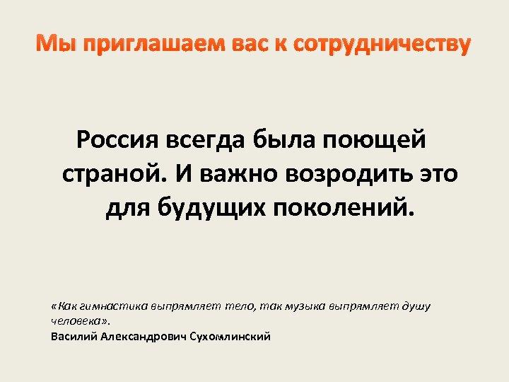 Мы приглашаем вас к сотрудничеству Россия всегда была поющей страной. И важно возродить это