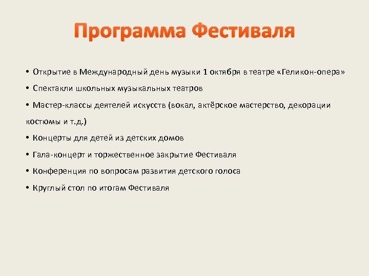 Программа Фестиваля • Открытие в Международный день музыки 1 октября в театре «Геликон-опера» •