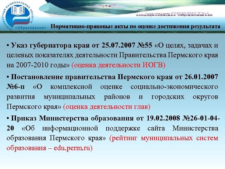 Нормативно-правовые акты по оценке достижения результата • Указ губернатора края от 25. 07. 2007