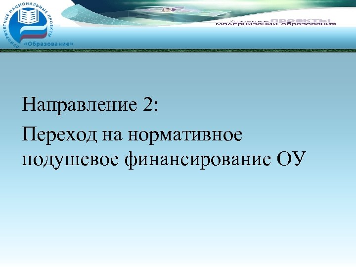 Направление 2: Переход на нормативное подушевое финансирование ОУ