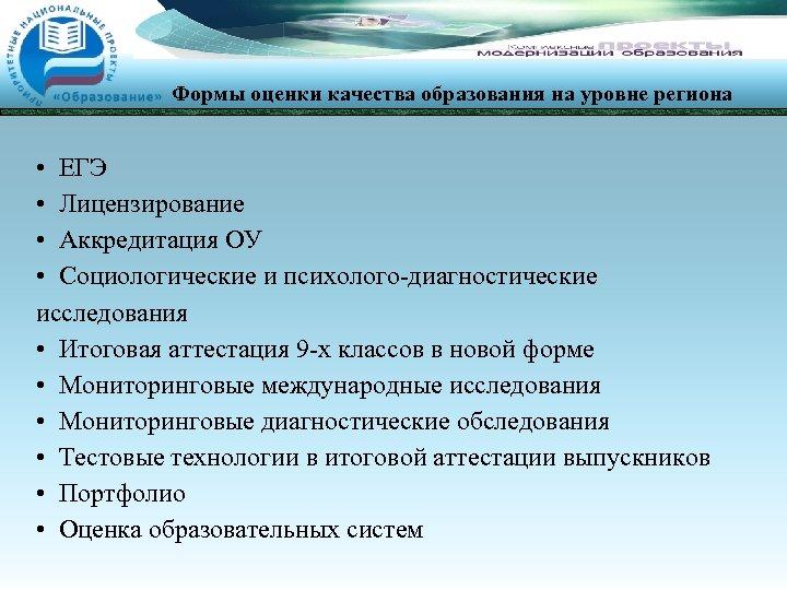 Формы оценки качества образования на уровне региона • ЕГЭ • Лицензирование • Аккредитация ОУ
