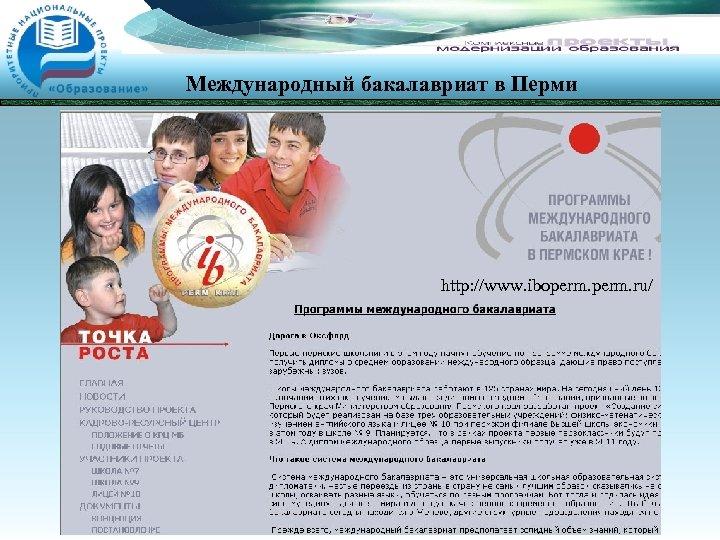 Международный бакалавриат в Перми http: //www. iboperm. ru/
