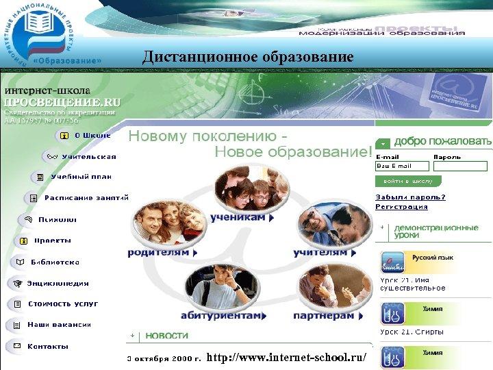 Дистанционное образование http: //www. internet-school. ru/
