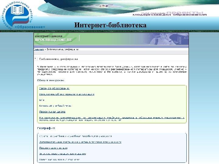 Интернет-библиотека