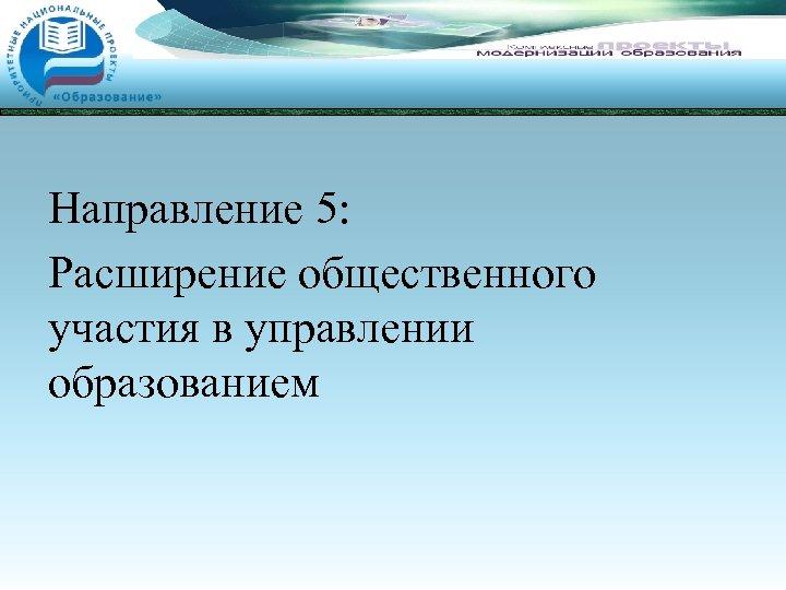 Направление 5: Расширение общественного участия в управлении образованием