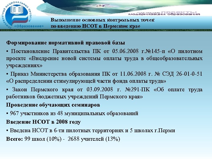 Выполнение основных контрольных точек по введению НСОТ в Пермском крае Формирование нормативной правовой базы