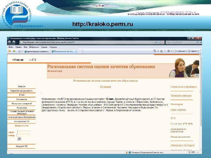 http: //kraioko. perm. ru