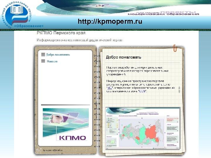 http: //kpmoperm. ru