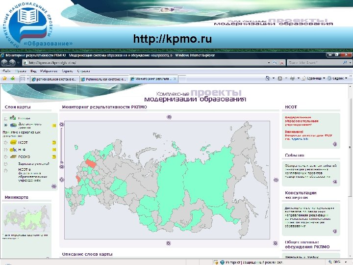 http: //kpmo. ru