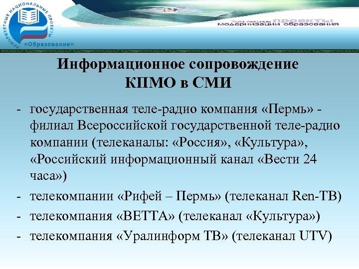 Информационное сопровождение КПМО в СМИ - государственная теле-радио компания «Пермь» филиал Всероссийской государственной теле-радио
