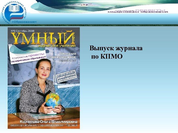Выпуск журнала по КПМО