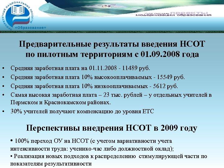 Предварительные результаты введения НСОТ по пилотным территориям с 01. 09. 2008 года • •