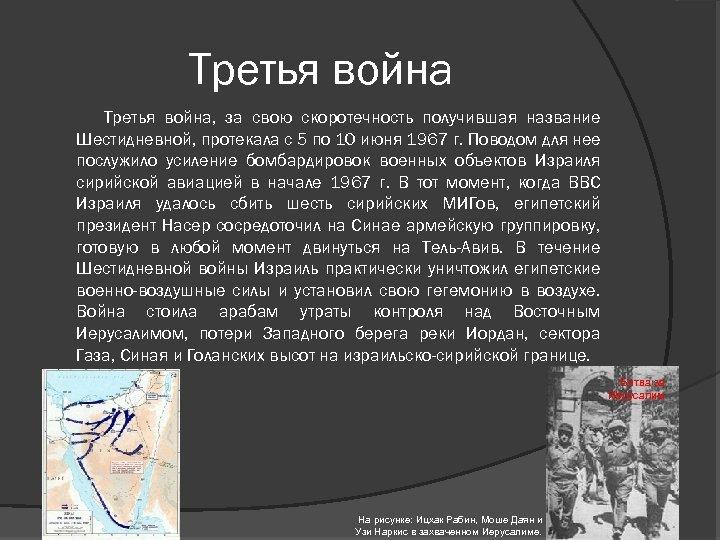 Третья война, за свою скоротечность получившая название Шестидневной, протекала с 5 по 10 июня