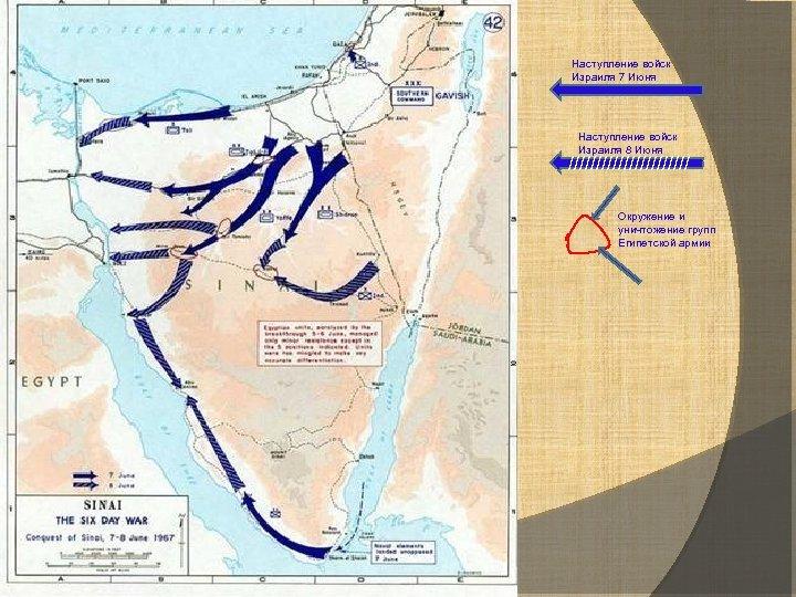Наступление войск Израиля 7 Июня Наступление войск Израиля 8 Июня /////////// Окружение и уничтожение