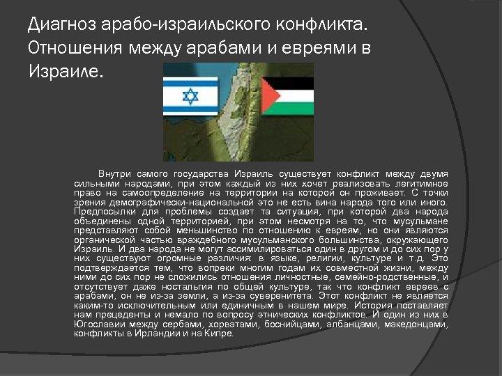 Диагноз арабо-израильского конфликта. Отношения между арабами и евреями в Израиле. Внутри самого государства Израиль