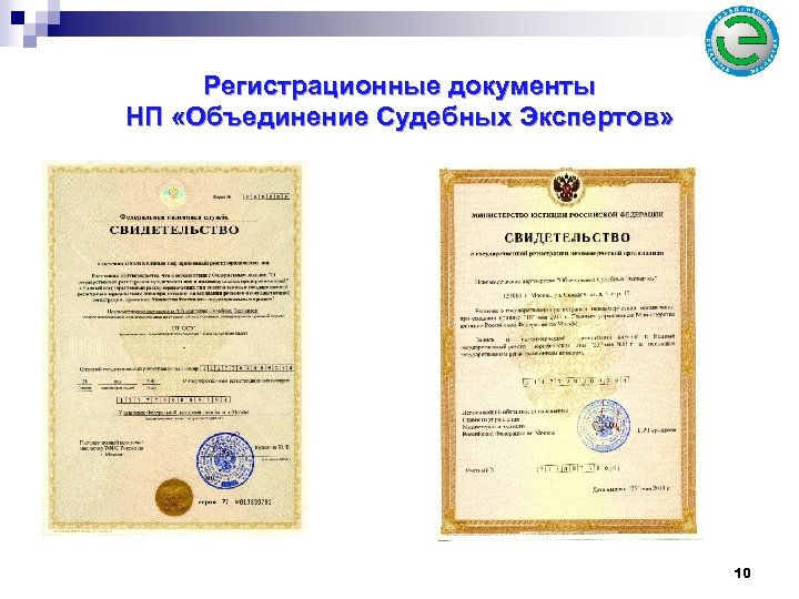 Регистрационные документы НП «Объединение Судебных Экспертов» 10