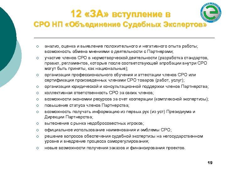 12 «ЗА» вступление в СРО НП «Объединение Судебных Экспертов» ¡ ¡ ¡ анализ, оценка