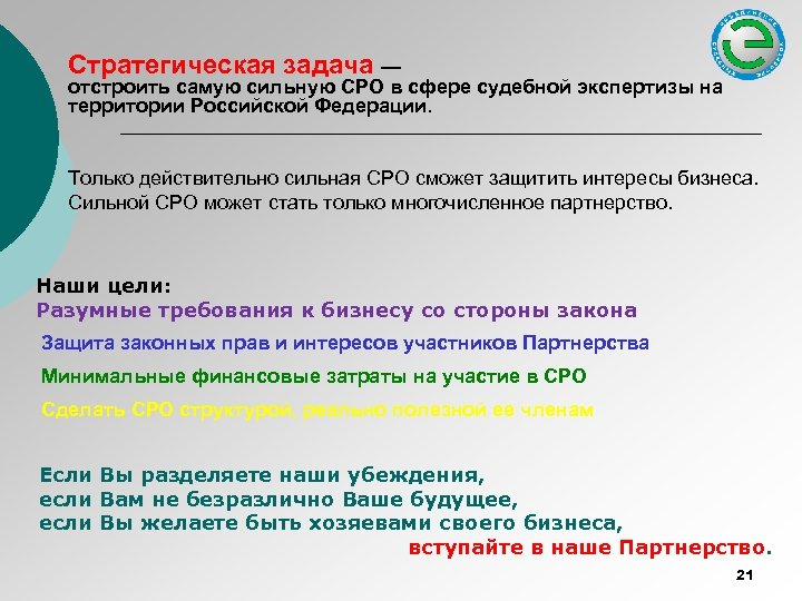 Стратегическая задача — отстроить самую сильную СРО в сфере судебной экспертизы на территории Российской