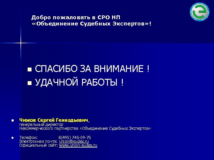 Добро пожаловать в СРО НП «Объединение Судебных Экспертов» ! СПАСИБО ЗА ВНИМАНИЕ ! n
