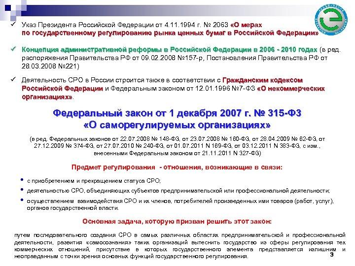 ü Указ Президента Российской Федерации от 4. 11. 1994 г. № 2063 «О мерах