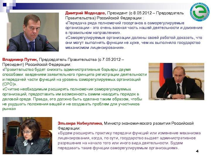 Дмитрий Медведев, Президент (с 8. 05. 2012 – Председатель Правительства) Российской Федерации : «Передача