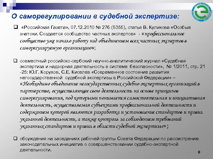 О саморегулировании в судебной экспертизе: q «Российская Газета» , 07. 12. 2010 № 276
