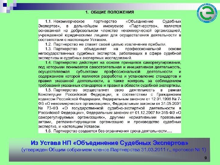 Из Устава НП «Объединение Судебных Экспертов» (утвержден Общим собранием членов Партнерства 31. 03. 2011
