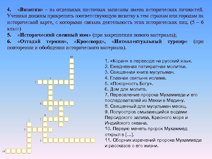 4. «Визитки» – на отдельных листочках записаны имена исторических личностей. Ученики должны прикрепить соответствующую
