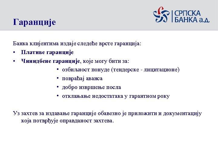 Гаранције Банка клијентима издаје следеће врсте гаранција: • Плативе гаранције • Чинидбене гаранције, које