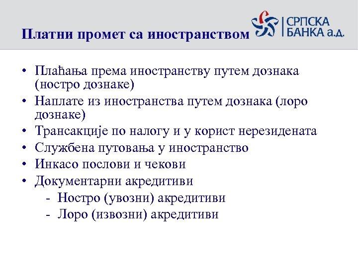 Платни промет са иностранством • Плаћања према иностранству путем дознака (ностро дознаке) • Наплате