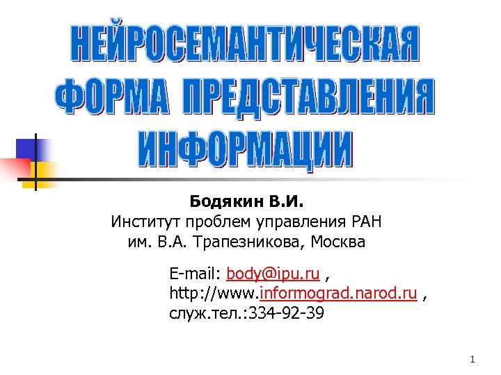 Бодякин В. И. Институт проблем управления РАН им. В. А. Трапезникова, Москва E-mail: body@ipu.