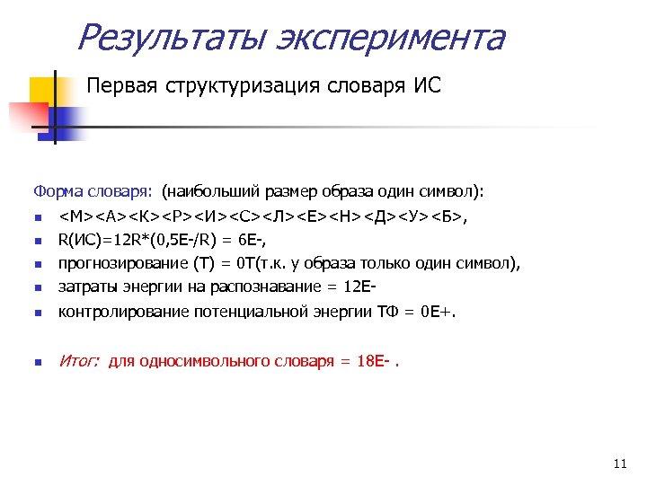 Результаты эксперимента Первая структуризация словаря ИС Форма словаря: (наибольший размер образа один символ): n